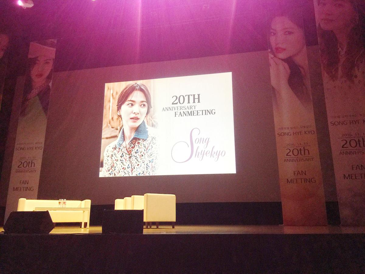 Song Hye Kyo debut 20th anniversary fan meeting, the stage is arranged in a simple warm sofa interviews.