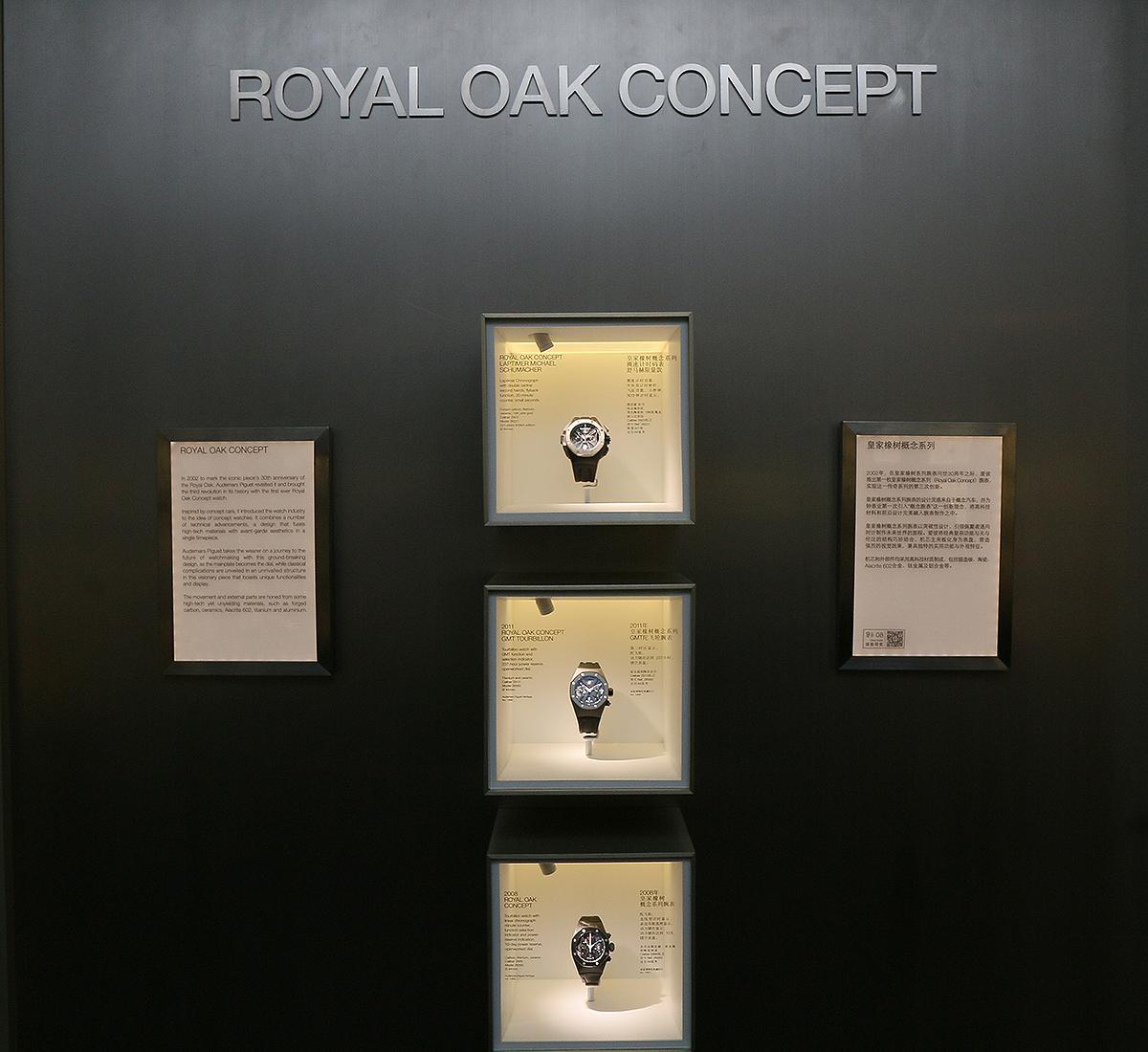 2002年皇家橡樹概念系列登場,錶款運用許多嶄新的技術與科技,強調品牌創新的精神。