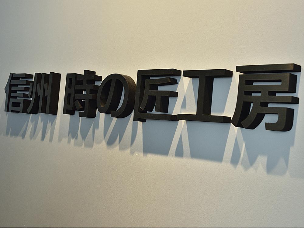 就在位於諏訪附近的塩尻市事業所內,SEIKO EPSON設立了「信州 時之匠工房」。