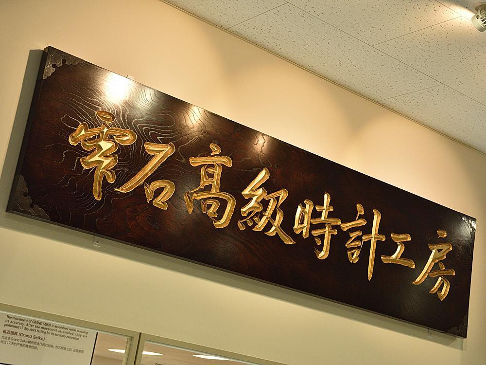 位於日本東北岩手縣盛岡市雫石町的「雫石高級時計工房」,是SEIKO最頂級的機械時計生產工房,所有的GS系列機械腕錶都誕生於此處。