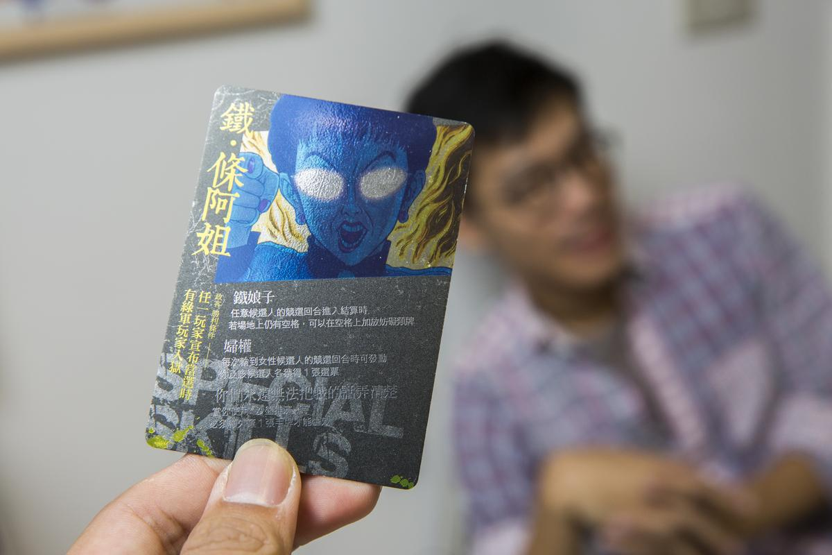 幫助《美麗島風雲》爆紅的洪秀柱卡牌。
