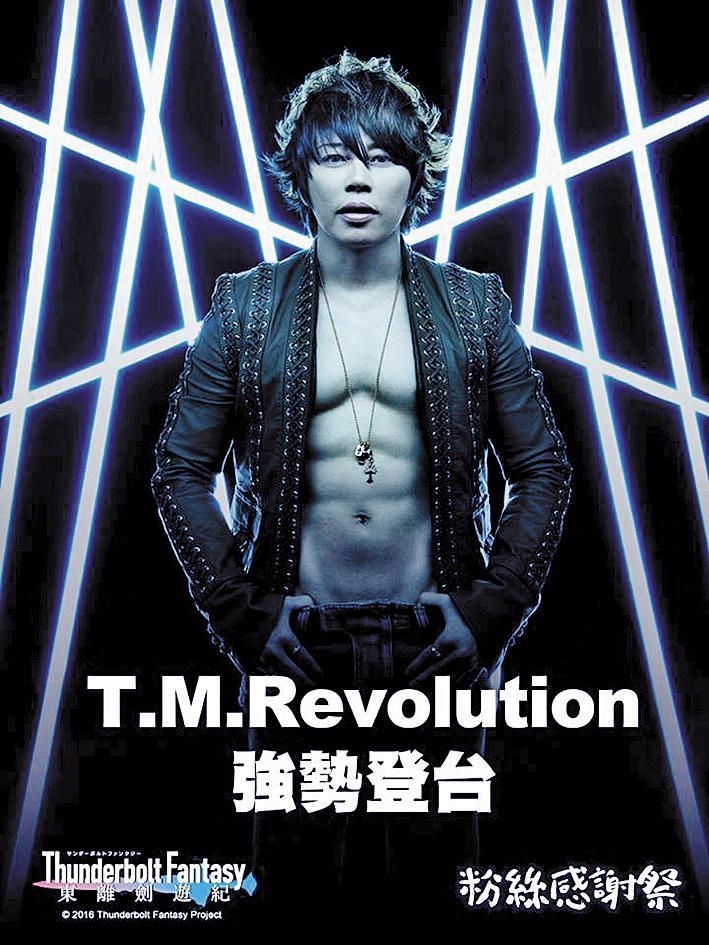 西川貴教擔任《東離劍遊紀》主題曲〈RAIMEI〉的主唱及製作,版權也歸他所有。(翻攝自《東離》臉書)