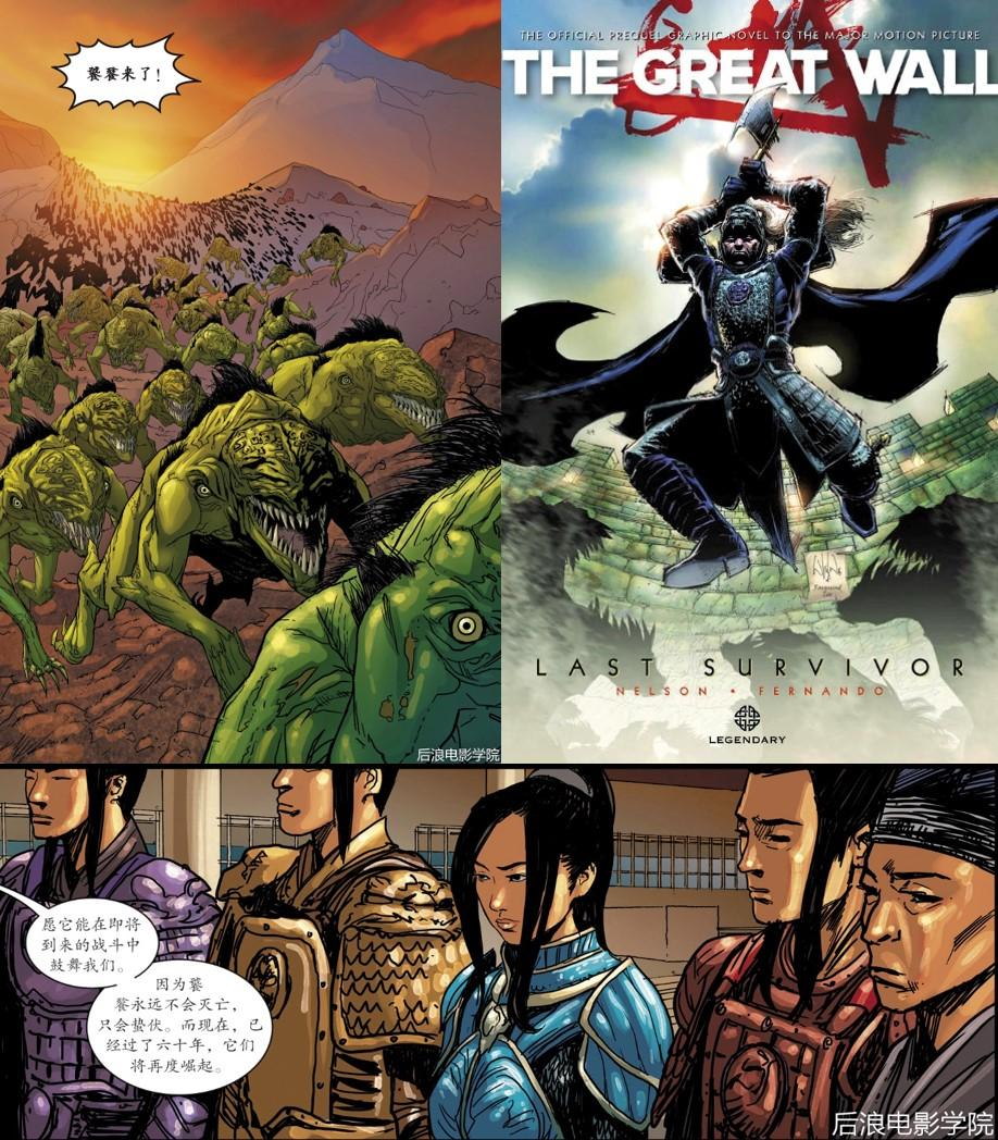《長城》已推出前傳漫畫和電玩。漫畫從故事到繪畫都是好萊塢製造,中文版已在中國推出,明年1月也將在美國出版。