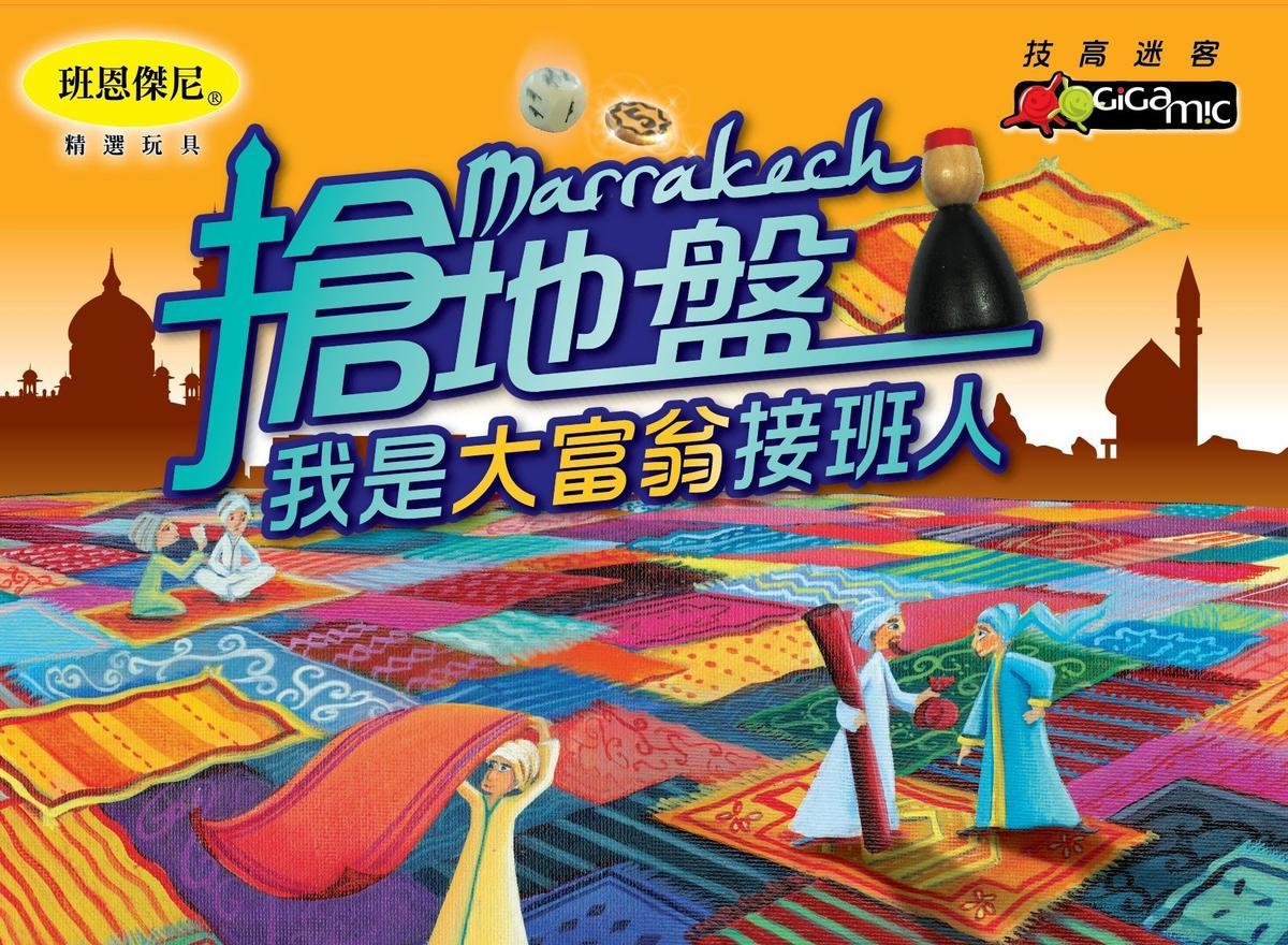 班恩傑尼代理的繁體中文版封套(圖片來源:班恩傑尼)
