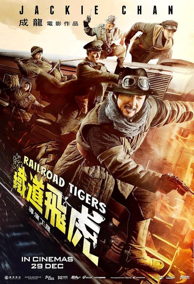 成龍《鐵道飛虎》抽到配額本周在台上映。