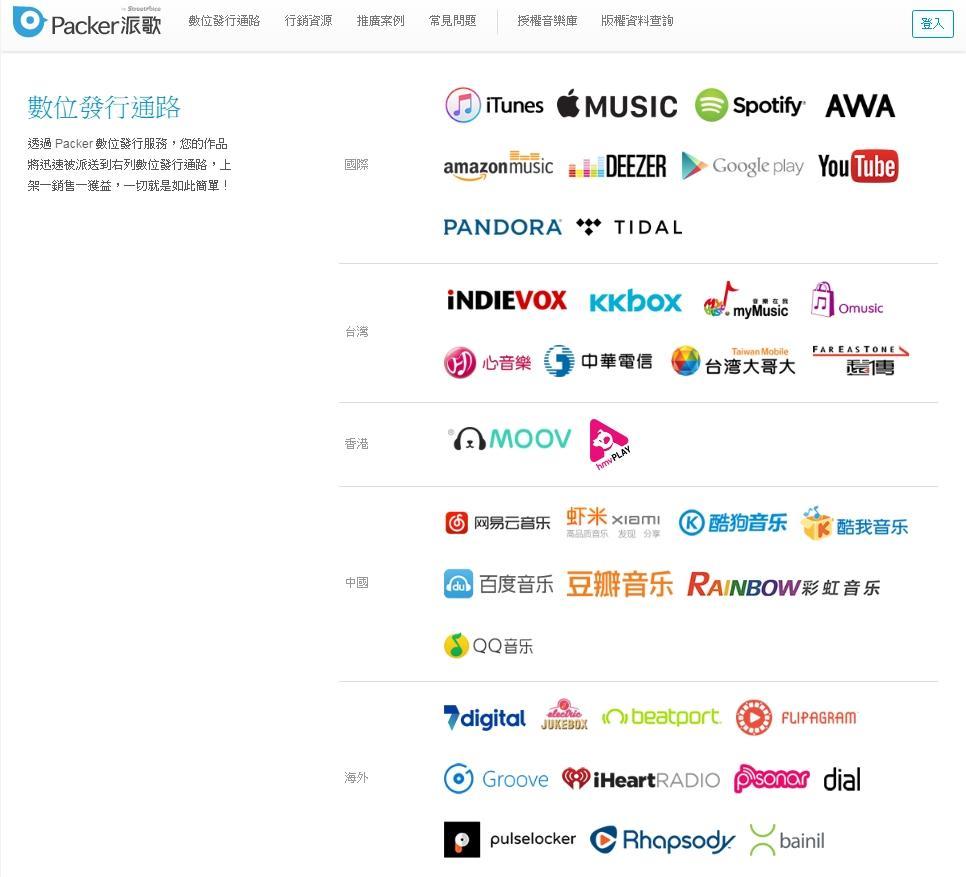 派歌數位發行服務遍及中港台與歐美等國家。