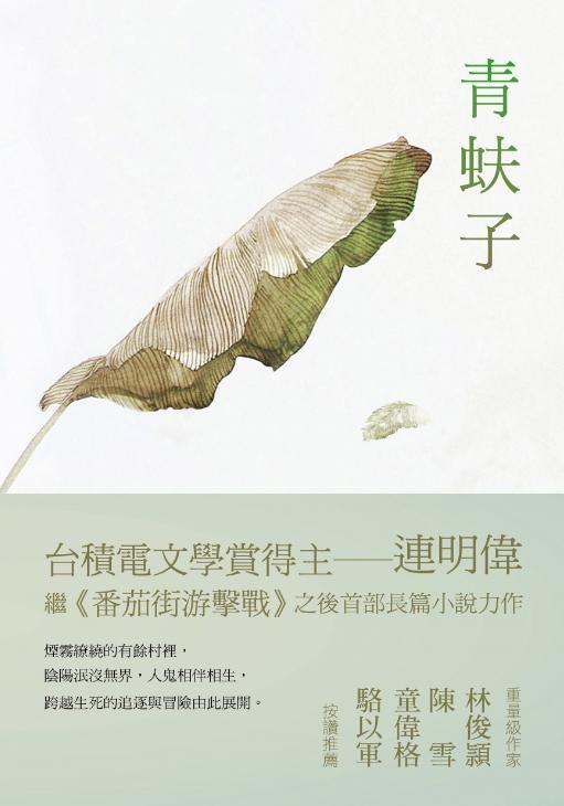 青蚨子,印刻出版