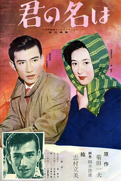 佐田啟二與岸惠子主演的《請問芳名》是二戰後超級賣座的日 片。(翻攝自網路)