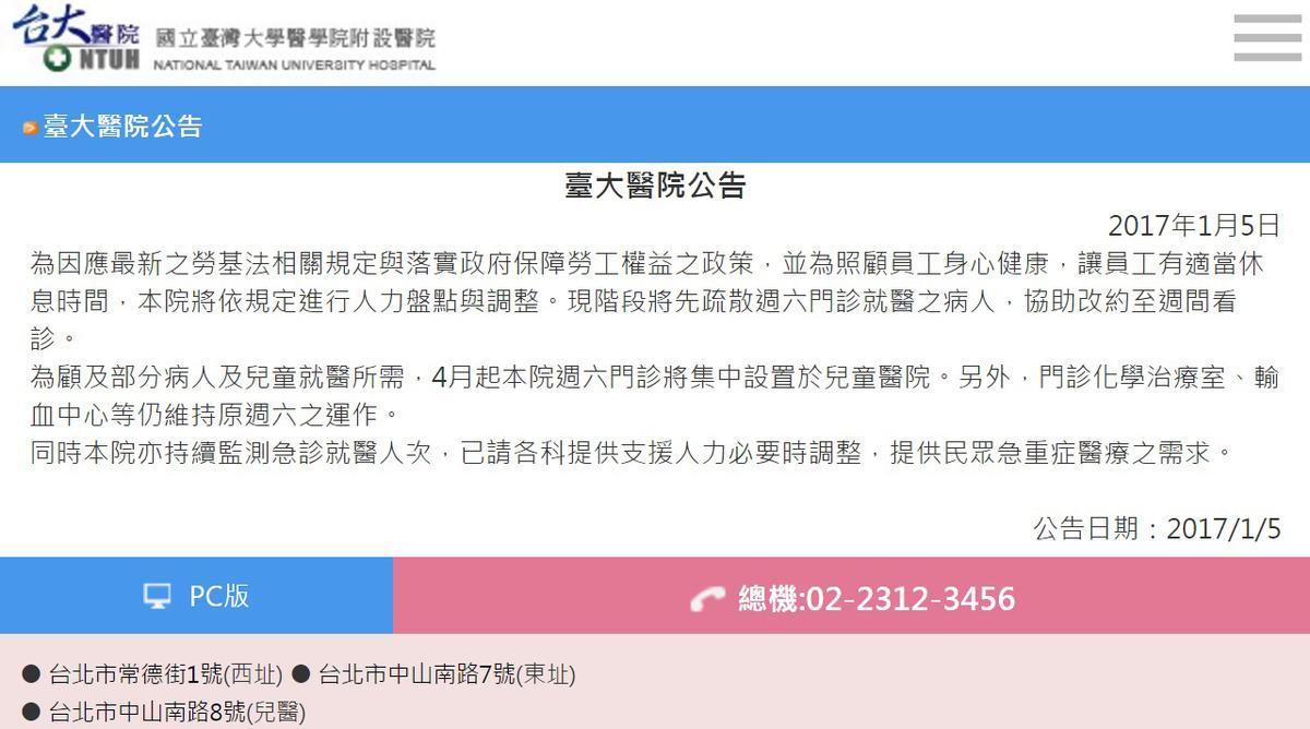 因應一例一休,台大醫院宣布將疏散週六病人到週間看病,造成民眾不便。翻攝自台大醫院公告