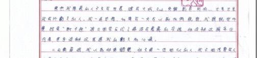 謝依涵在獄中曾與呂炳宏妻子通信,文中滿是歉意