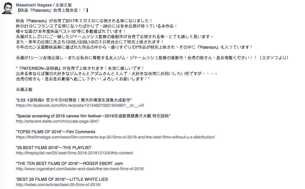 永瀨正敏還在個人臉書上分享他演出的《派特森》將在台灣上映的消息。(翻攝臉書)