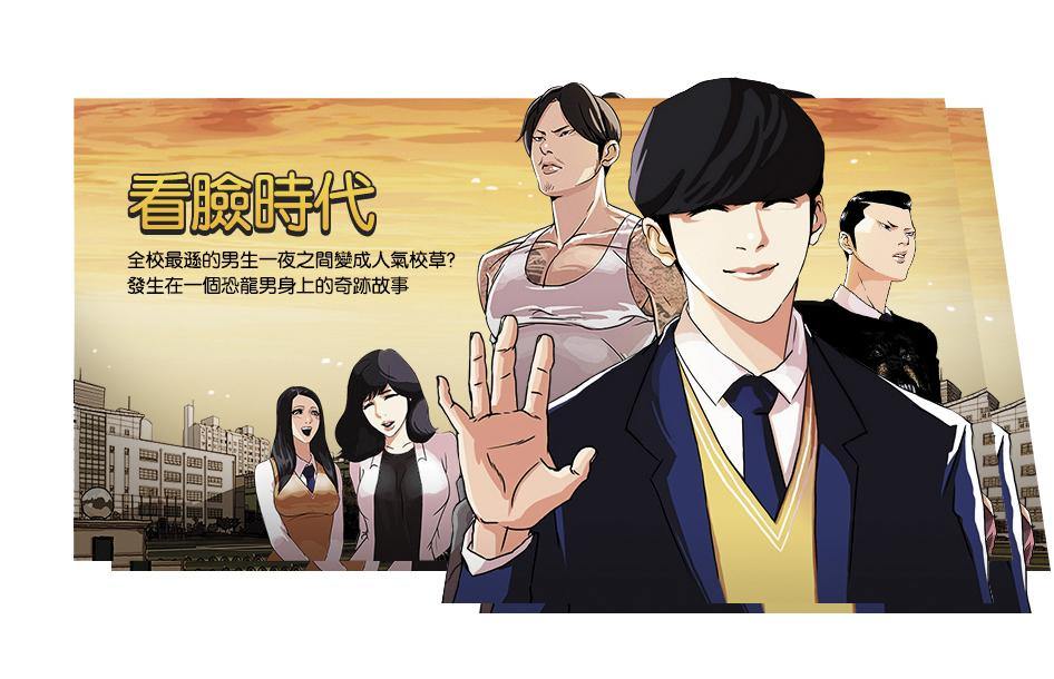 坦承整形的漫畫家朴泰俊,以自身經驗創作的《看臉時代》,探討南韓外貌至上的霸凌現象。(LINE WEBTOON提供)