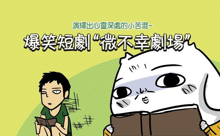 道盡現代人生活辛酸血淚的台灣作品《微不幸劇場》,走搞笑路線大受歡迎。(LINE WEBTOON提供)