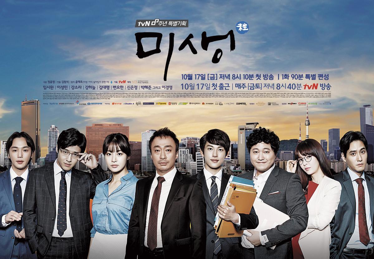 《未生》 /國家:南韓/演員:任時完、姜河那、李聖旻