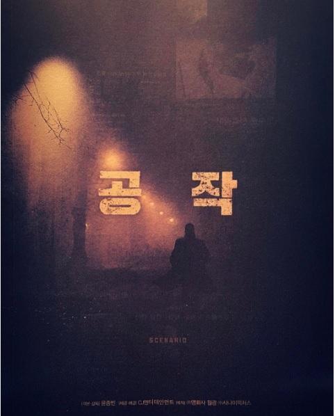 電影《工作》的劇本封面,被劇組工作人員在IG中公開。(翻攝自IG)