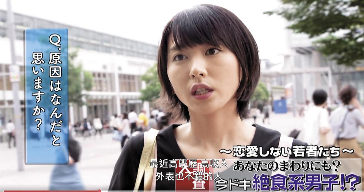 《月薪嬌妻》點出日本社會現今現象,尤其是高學歷、高收入、外表佳,卻食欲、性欲、睡眠欲都不需要的高齡處男「絕食系男子」。(翻攝自《月薪嬌妻》)