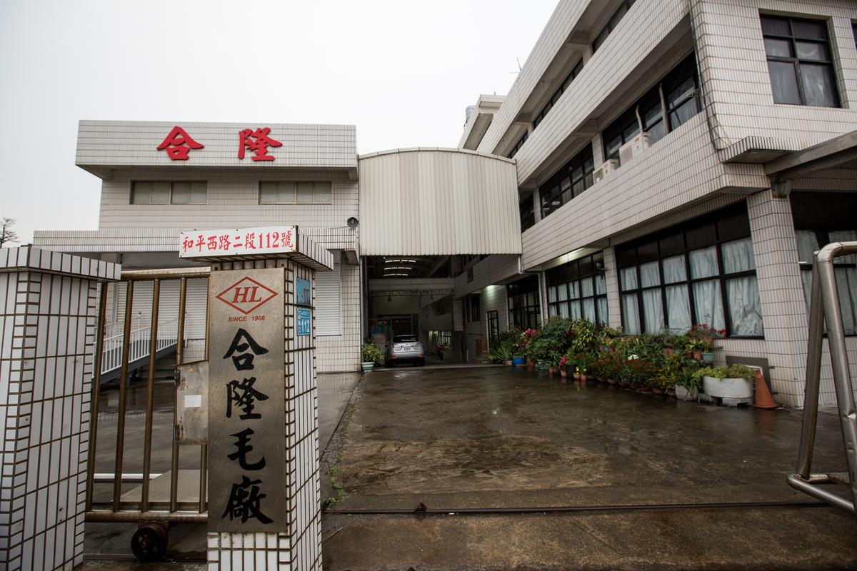 創立百年的合隆毛廠,是亞洲歷史最悠久的羽絨製造廠。圖為合隆大園廠。
