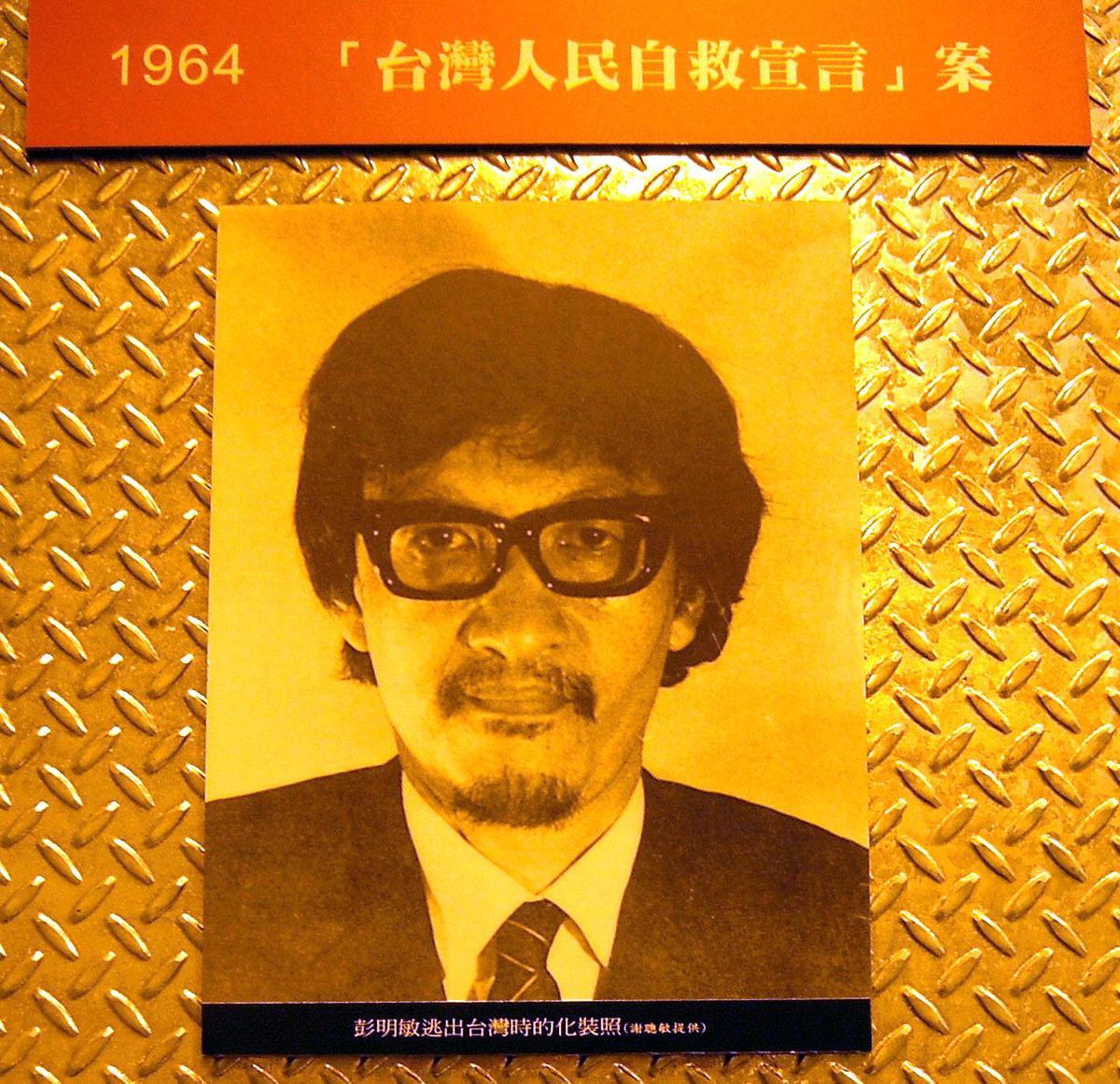 1970年,彭明敏持友人護照,變裝成功躲過國民黨耳目,自松山機場逃出台灣。