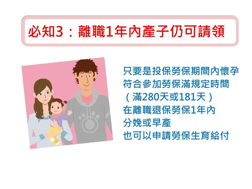 關於勞保生育給付必知訊息3.離職1年內產仍可請領