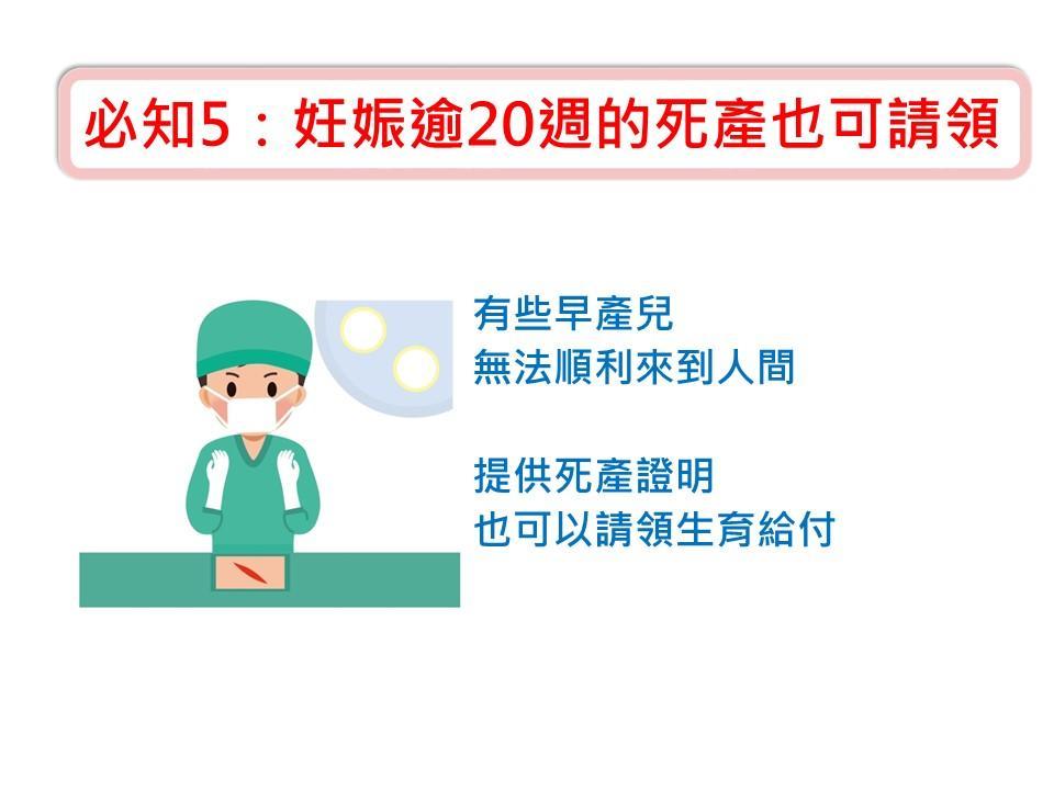關於勞保生育給付必知訊息5.妊娠逾20週的死產也可請領