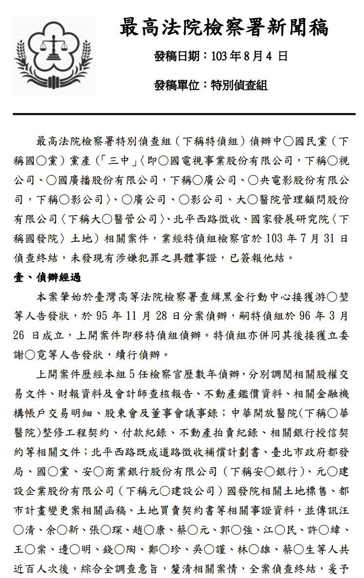 特偵組的新聞稿,認定中影資產未低估,對於中影減資糾紛,也認為是中影與股東間的民事糾紛,蔡正元未涉不法。