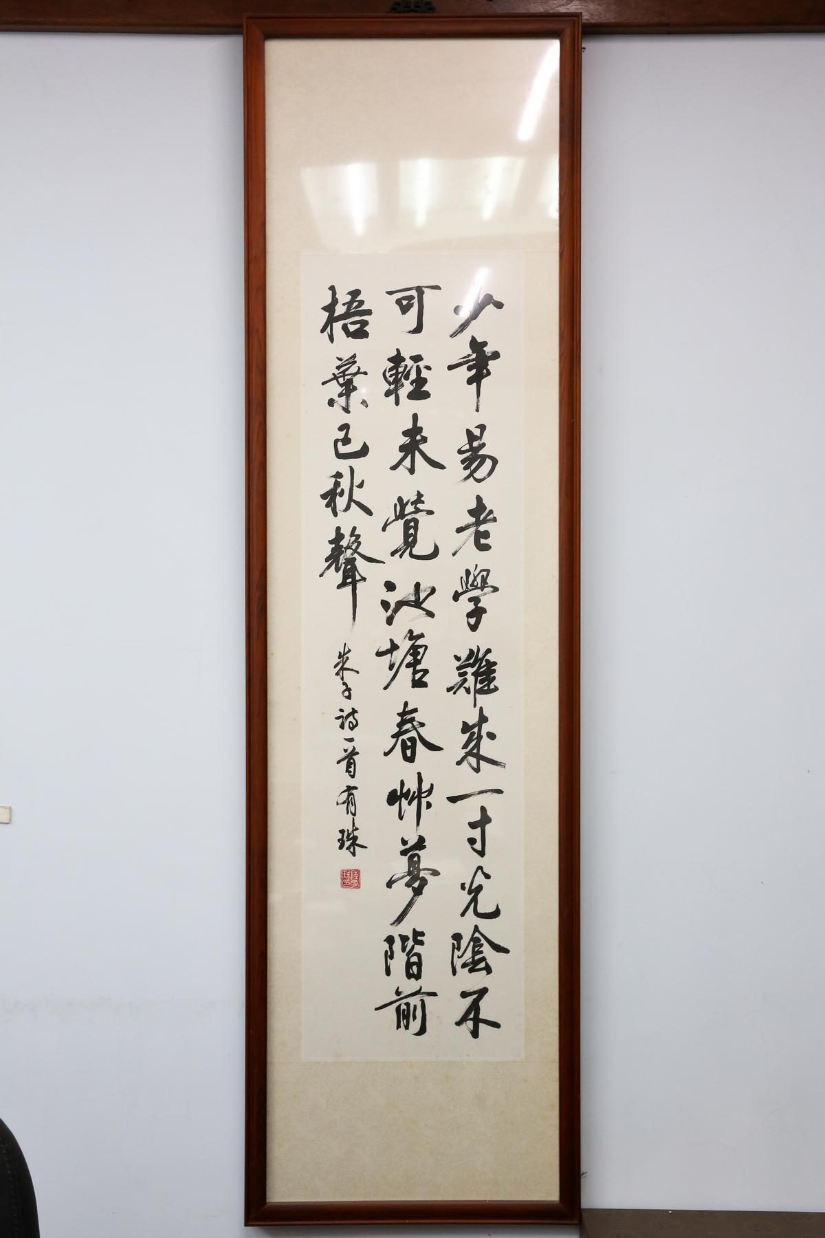 朱熹的詩〈偶成〉,被莊英堯的父親拿來當成家訓。