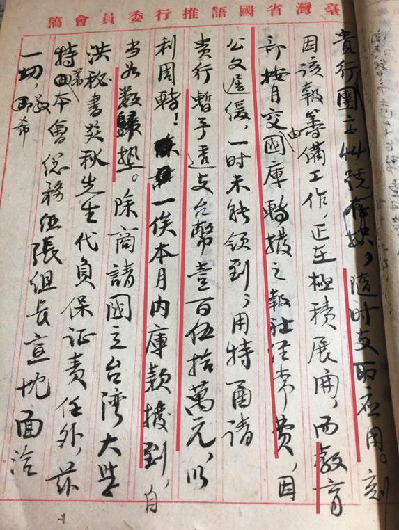 台灣省國語會的檔案中,明確寫明函請彰化銀行先支付150萬元給國語日報創刊。
