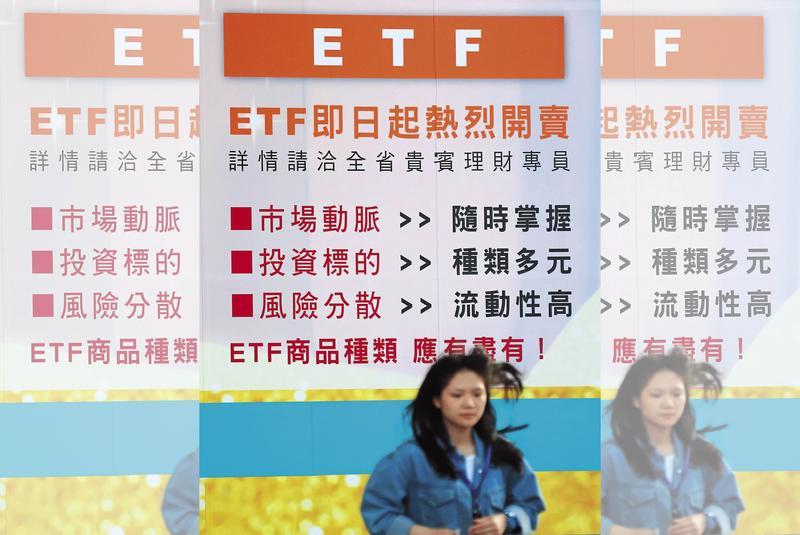 【基金講堂】ETF費用低較穩健 善選基金淨賺多