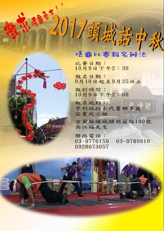 黃志安籌劃頭城中秋𠲍龜比賽,歡迎各方大力士前來挑戰。(黃志安提供)