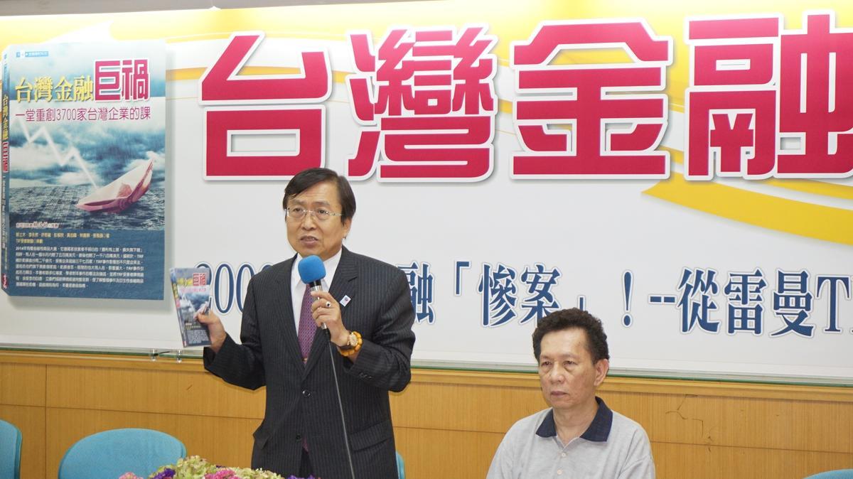 TRF投資受害人慘賠2000億元,出版《台灣金融巨禍,一堂重創3700家台灣企業的課》專書。