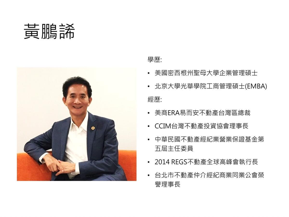 台灣不動產投資協會理事長黃鵬䛥直言,國內房市來到一個新分水嶺,未來也將面對高齡化、少子化等衍伸的空屋問題。(台灣CCIM提供)。