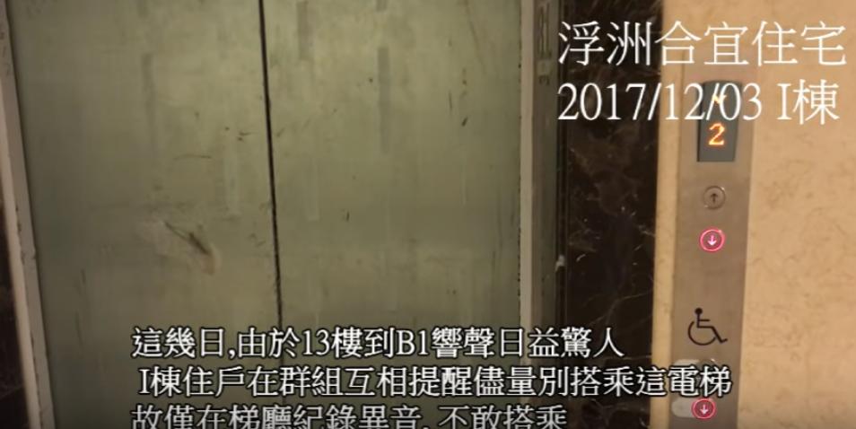 合宜宅住戶發現電梯無預警下墜、困人,向建商提出抗議。(翻攝網路)