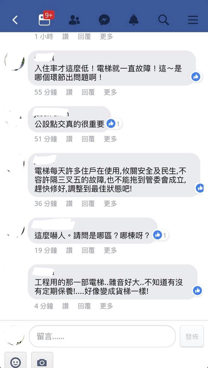 住戶發現電梯安全出問題,在網路上集體討論。(翻攝網路)