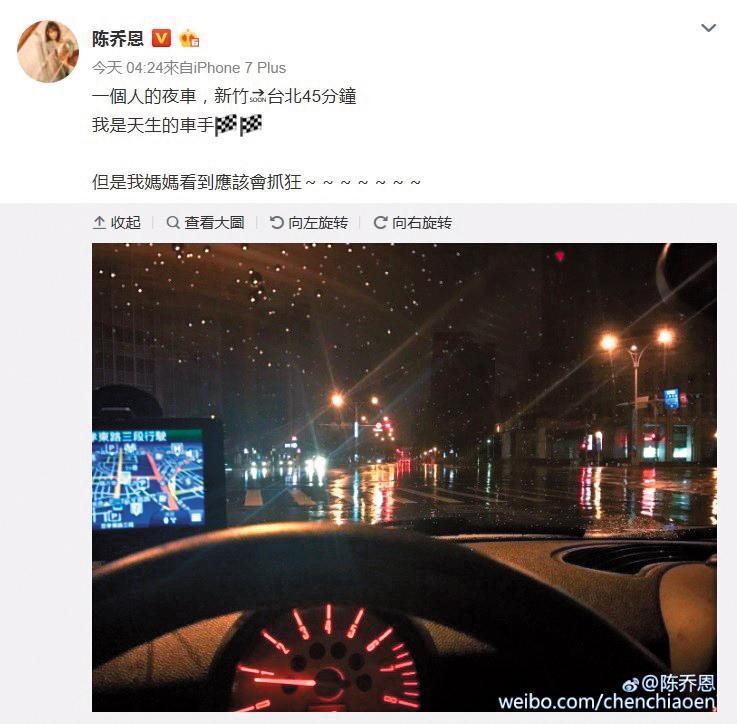 在微博上,陳喬恩曾跟啤酒告別、還說自己開車從新竹到台北僅要45分鐘,如今對照酒駕一案都顯得諷刺。(翻攝自陳喬恩微博)