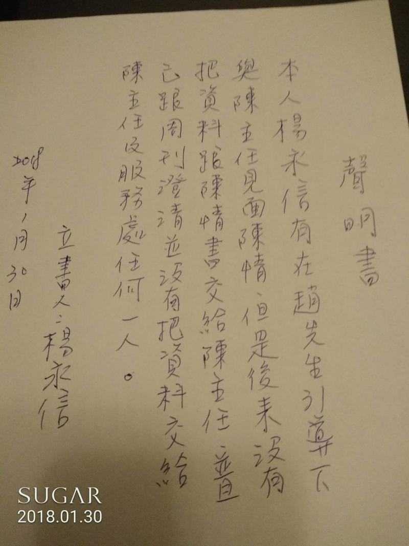 楊永信傳給本刊的聲明書。