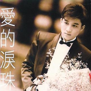 江明學曾當過5年的街頭藝人,認真唱歌給喜歡他的粉絲們。(翻攝自張慶玲臉書)